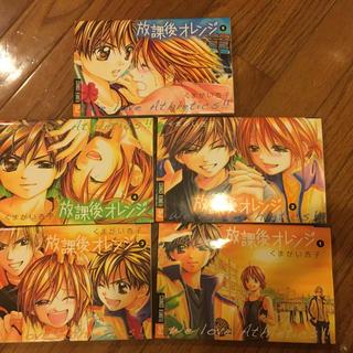 放課後オレンジ【全巻セット】(少女漫画)