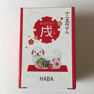 ハーバー(HABA)のハーバー HABA 十二支石鹸 戌 34個 まとめ売り(ボディソープ / 石鹸)