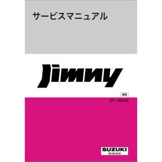 ジムニー サービスマニュアル JB23(カタログ/マニュアル)