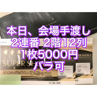 スーパージュニア(SUPER JUNIOR)の11/30 Super Junior ★ SUPERSHOW7 SS7 2枚連番(K-POP/アジア)