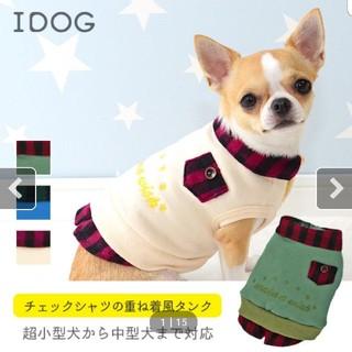 ドッグデプト(DOG DEPT)のidog アイドッグ シャツ重ね着風タンク 犬服 ペットパラダイス(ペット服/アクセサリー)