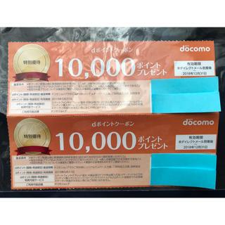 エヌティティドコモ(NTTdocomo)のdocomo ドコモ クーポン券 10000ポイント ×2枚(その他)