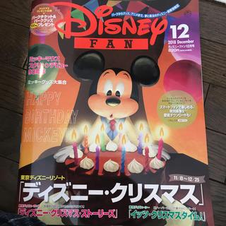 ディズニー(Disney)のディズニーファン12月号(アート/エンタメ/ホビー)
