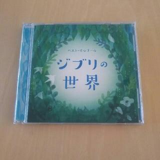 ジブリ(ジブリ)のベスト オブ オルゴール  ジブリの世界  CD(ヒーリング/ニューエイジ)