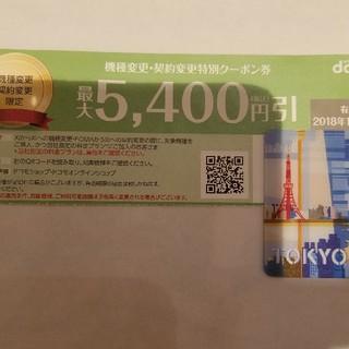エヌティティドコモ(NTTdocomo)のドコモ クーポン券 機種変更(その他)