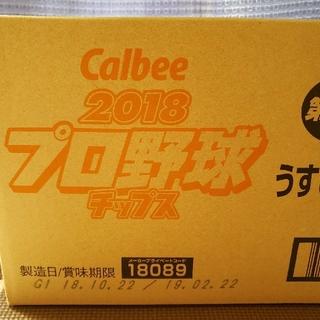 カルビー(カルビー)のプロ野球チップス24袋(カード開封済み)(菓子/デザート)