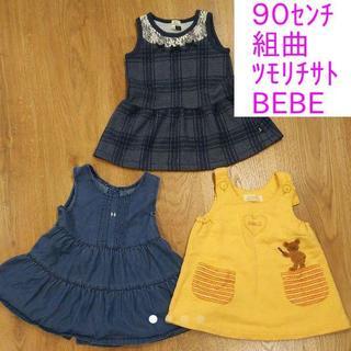 ☆超美品☆90センチ 組曲 BeBe ツモリチサト ジャンパースカート ワンピ