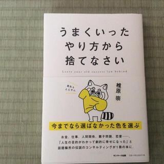 サンマークシュッパン(サンマーク出版)の本(趣味/スポーツ/実用)