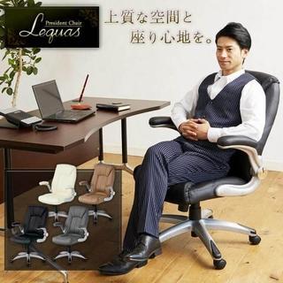 社長椅子 エグゼクティブチェア 可動肘付き レザー レクアス(デスクチェア)