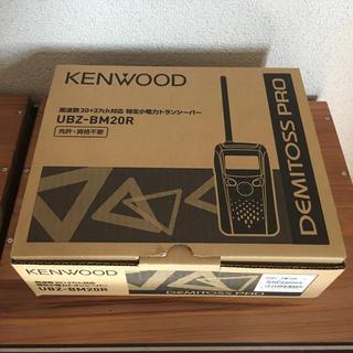 ケンウッド(KENWOOD)の★たんたん様専用 3個セット  UBZ-BM20R 新品未使用品(アマチュア無線)
