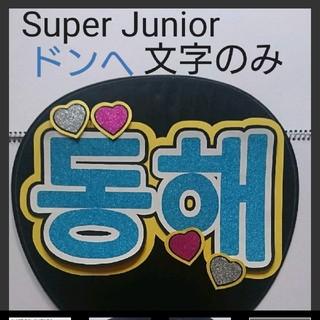 スーパージュニア(SUPER JUNIOR)のSUPER JUNIOR  ドンヘ うちわ用文字のみ(K-POP/アジア)