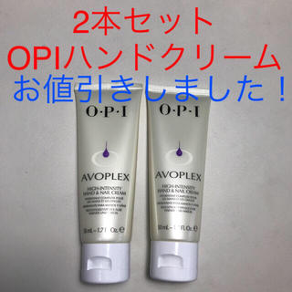 オーピーアイ(OPI)の2本セット・OPIアボプレックスハンドクリーム・新品未使用未開封(ハンドクリーム)