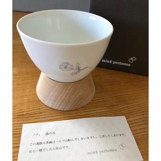 ミナペルホネン(mina perhonen)のmina perhonen ミナペルホネン「フ」fu -peony- 湯のみ(グラス/カップ)