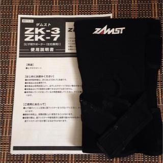 ザムスト(ZAMST)のザムスト 膝 サポーター ZK-7  2L(トレーニング用品)