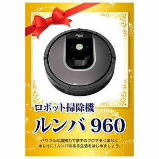 アイロボット(iRobot)の iRobot 掃除機 ルンバ960 R960060 [タイプ:ロボット] (掃除機)