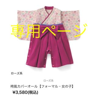 ベルメゾン - 美品 袴ロンパース 双子