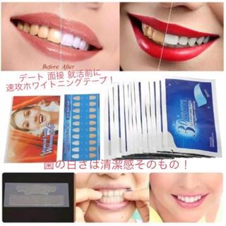 ホワイトニングシール 歯磨き