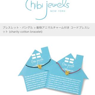 チビジュエルズ(Chibi Jewels)のchibijewels コードブレスレット(ブレスレット/バングル)