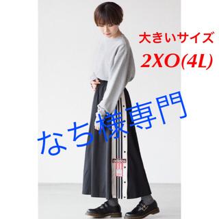 アディダス(adidas)の【2XO(4L)】アディブレイクスカート  アディダスオリジナルス(ロングスカート)
