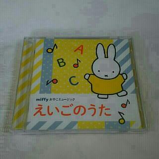 miffyおやこミュージック えいごのうた(キッズ/ファミリー)