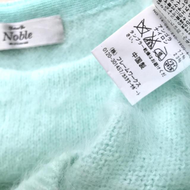 Noble(ノーブル)のNoble アンゴラニット レディースのトップス(ニット/セーター)の商品写真