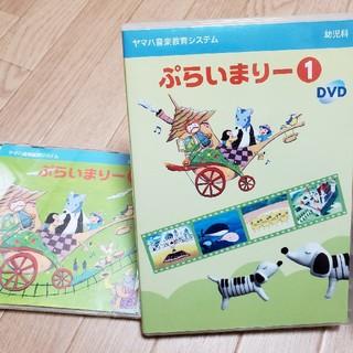 ヤマハ(ヤマハ)のヤマハ音楽教室 ぷらいまりー1のCD、DVDのセット(キッズ/ファミリー)