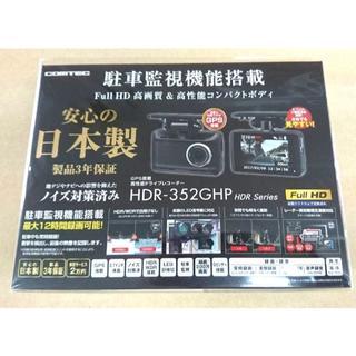 新品 コムテック COMTEC HDR-352GHP ドライブレコーダ GPS(セキュリティ)
