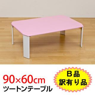 【B品 訳有り品】ツートンテーブル 90×60 PK(ローテーブル)
