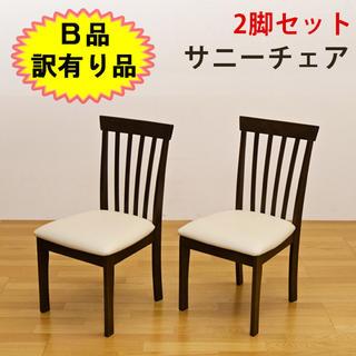 【B品 訳有り品】サニー ダイニング チェア(2脚入) BR(ダイニングチェア)