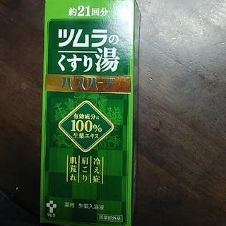 ツムラ(ツムラ)の新品 ツムラ くすり湯 バスハーブ 約21回分(入浴剤/バスソルト)