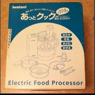 イワタニ(Iwatani)のあっとクック フードプロセッサー(フードプロセッサー)