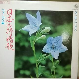 日本の抒情歌~ヴォーカル編。(LPレコード2枚組)(童謡/子どもの歌)