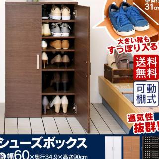 ☆玄関スッキリ 全3色 シューズラック(玄関収納)