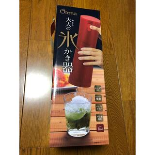 ドウシシャ(ドウシシャ)の新品◎大人の氷かき器(調理道具/製菓道具)