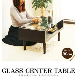 送料無料 ガラスセンターテーブル 90cm 強化ガラス(ローテーブル)