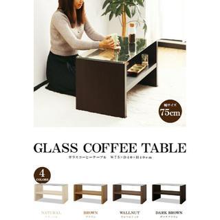 【送料無料】 一人暮らしに♪ガラスコーヒーテーブル 〈75×40×40cm〉(ローテーブル)