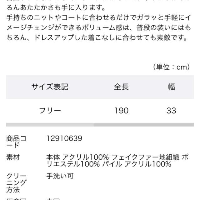 ikka(イッカ)のikka 2017年購入ファー付きストール マフラー レディースのファッション小物(マフラー/ショール)の商品写真