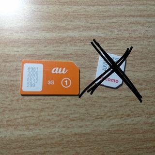 エヌティティドコモ(NTTdocomo)のau docomo SIM 解約済(その他)