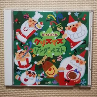 えいごのうた クリスマスソング・ベスト(キッズ/ファミリー)