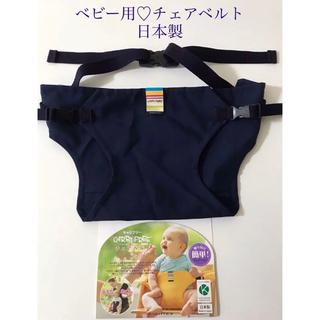 キャリーフリー チェアベルト 日本製 簡単取り付け ネイビー(ベビーホルダー)