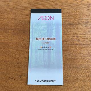 イオン(AEON)のイオン株主優待券2800円分(ショッピング)