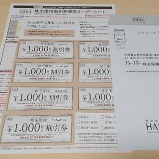 ハーバー(HABA)のHABA  株主優待券  7000円分(ショッピング)