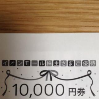 イオン(AEON)のイオンモールとイオンデライト株主優待 (ショッピング)