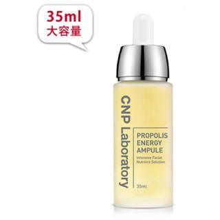 チャアンドパク(CNP)のCNP  プロポリス35ml   大容量(美容液)