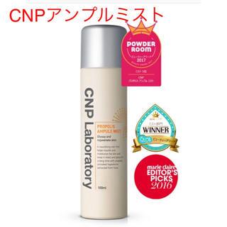 チャアンドパク(CNP)のCNP   アンプルミスト(美容液)