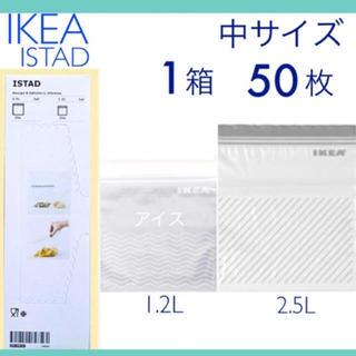 イケア(IKEA)のIKEA ジップロック グレー&ホワイト(収納/キッチン雑貨)