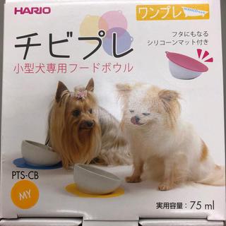 ハリオ(HARIO)のHARIO チビプレ(犬)