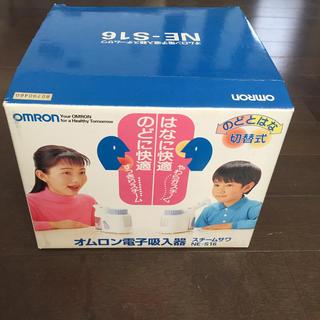 オムロン(OMRON)のオムロン 電子吸入器 ネブライザー 花粉 鼻炎(その他)