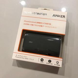 エーユー(au)の新品未開封 au+1 collection ポータブルバッテリー 10050(バッテリー/充電器)