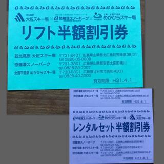 送料込!半額チケット めがひら 恐羅漢 大佐スキー場 3山共通(その他)